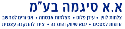 א.א. סיגמה יבוא (2001) בע''מ