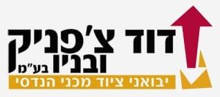 דוד צ'פניק ובניו בע''מ